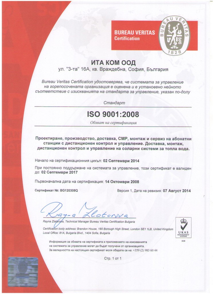 C__Users_ITACOM_Desktop_NOVO ISO 2014_ISO 9001 2014